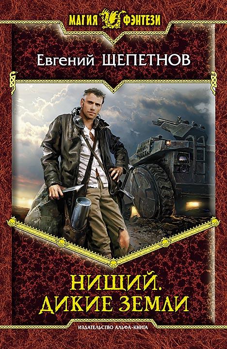 Евгений Щепетнов - Нищий. Дикие земли (Нищий - 2)