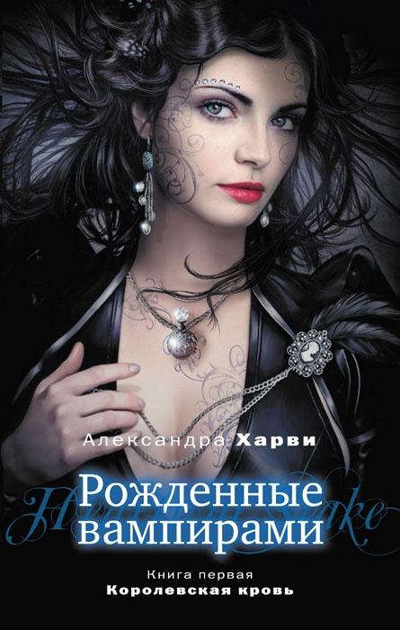 Александра Харви - Королевская кровь (Рожденные вампирами - 1)
