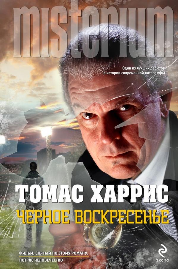 Томас Харрис - Черное воскресенье