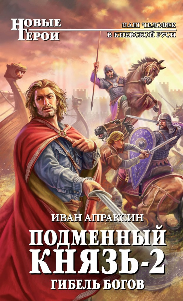 Иван Апраксин - Гибель богов (Подменный князь - 2)