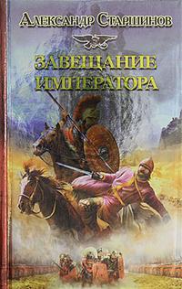 Александр Старшинов - Завещание императора (Легионер - 4)