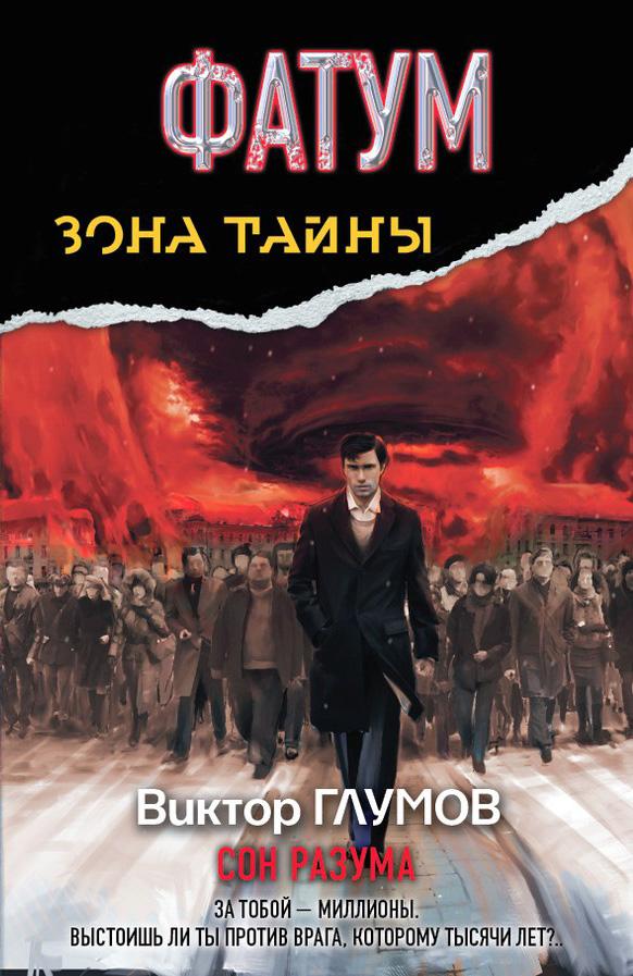 Виктор Глумов - Фатум. Сон разума