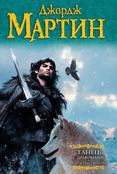 Джордж Мартин - Танец с драконами. Искры над пеплом (Песнь льда и огня - 5)