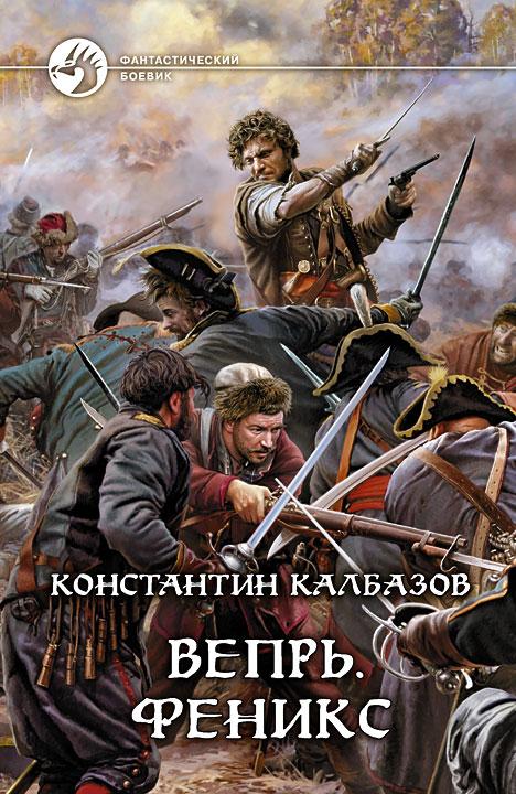 Константин Калбазов - Вепрь. Феникс (Вепрь - 3)