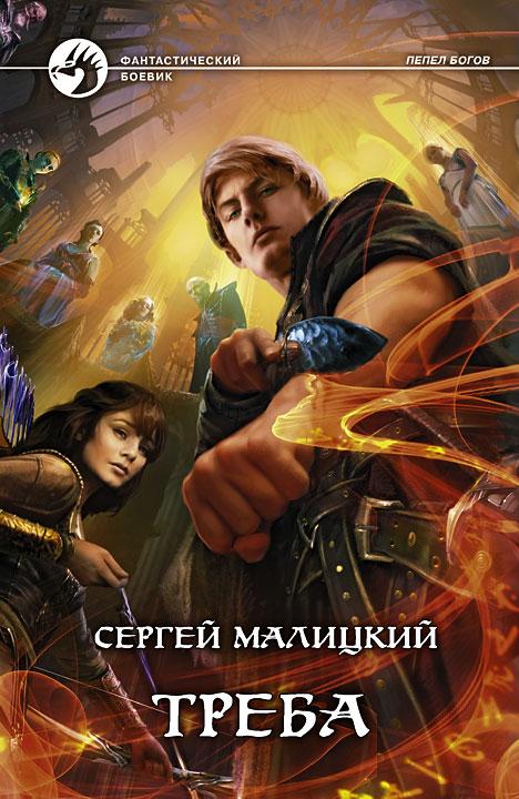 Сергей Малицкий - Треба (Пепел богов - 3)