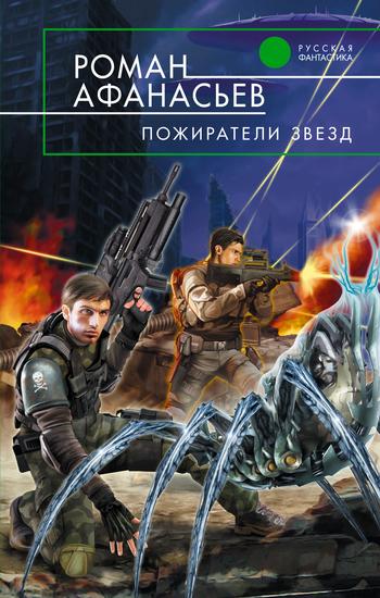 Роман Афанасьев - Пожиратели звезд