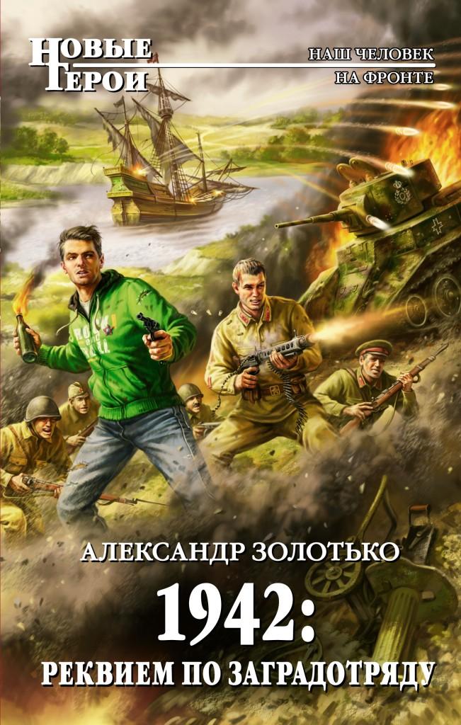 Александр Золотько - 1942: Реквием по заградотряду (Всеволод Залесский - 2)