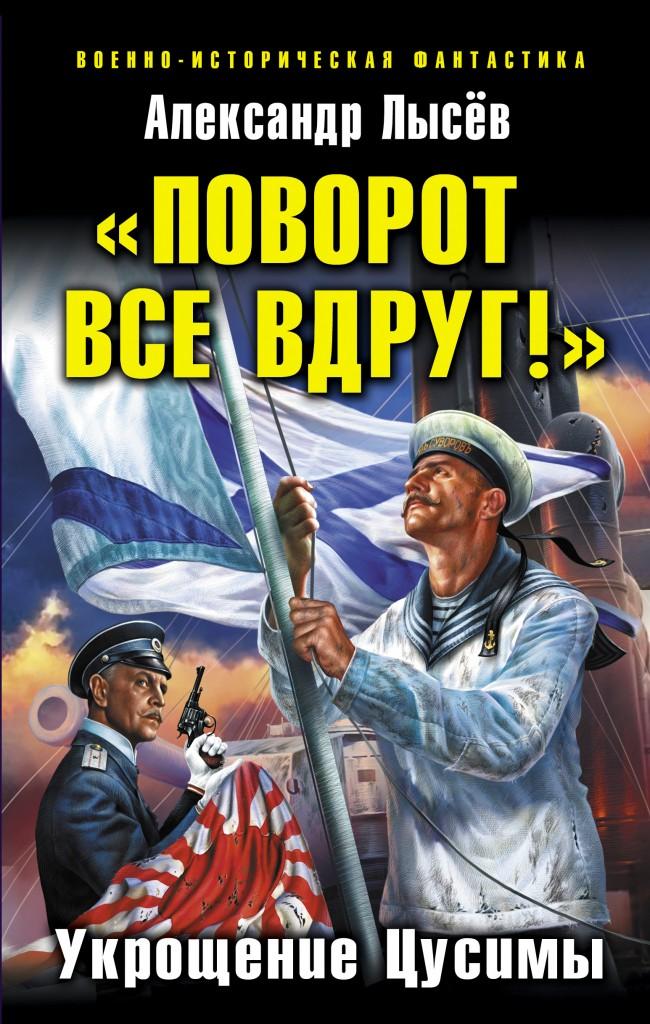 Александр Лысёв - «Поворот все вдруг!». Укрощение Цусимы