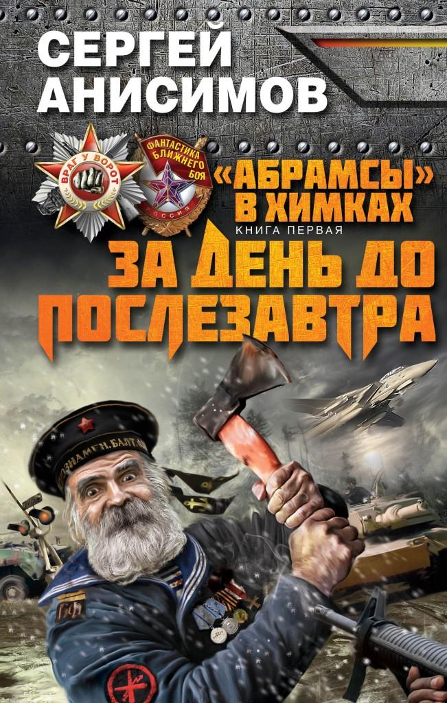 Сергей Анисимов - За день до послезавтра («Абрамсы» в Химках - 1)