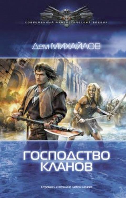 Дем Михайлов - Господство кланов (Мир Вальдиры - 1)