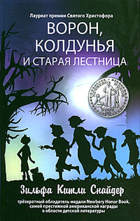 Зильфа Китли Снайдер - Ворон, колдунья и старая лестница