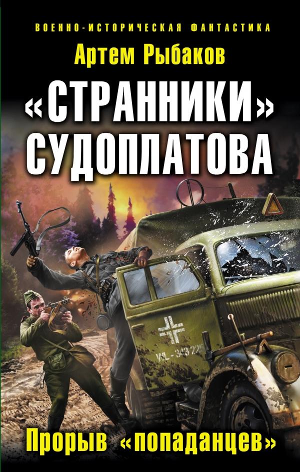 Артем Рыбаков - «Странники» Судоплатова. «Попаданцы» идут на прорыв (Переиграть войну - 4)