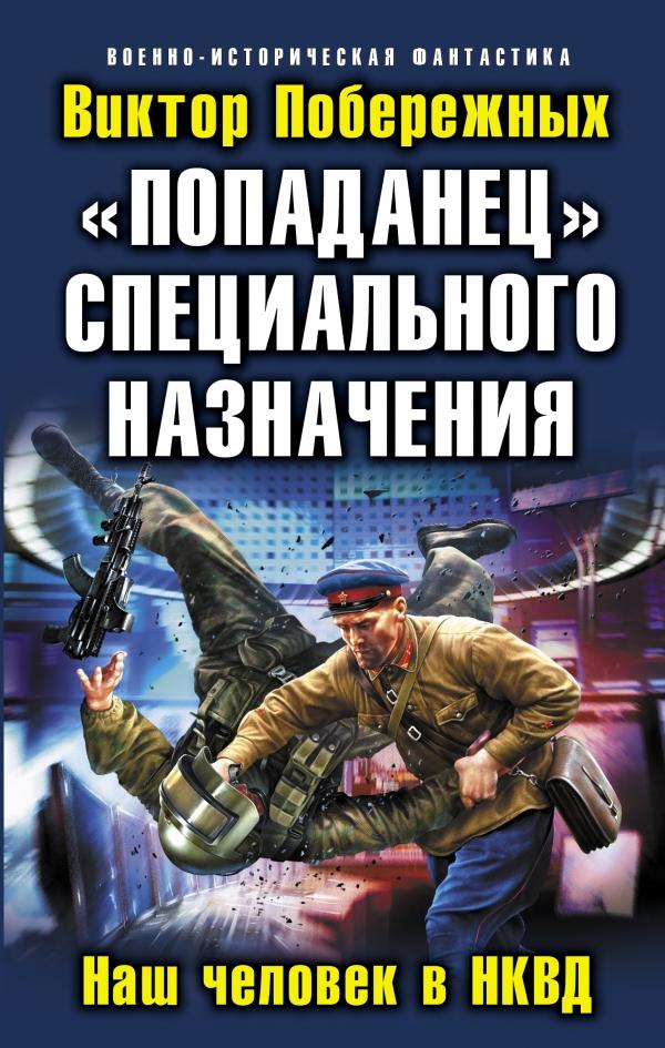 Виктор Побережных - «Попаданец» специального назначения. Наш человек в НКВД (Горячий июнь - 2)