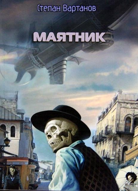 Степан Вартанов - Маятник