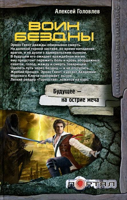 Алексей Головлев - Воин Бездны