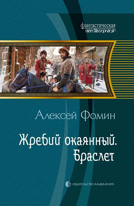 Алексей Фомин - Жребий окаянный. Браслет (Время московское - 3)