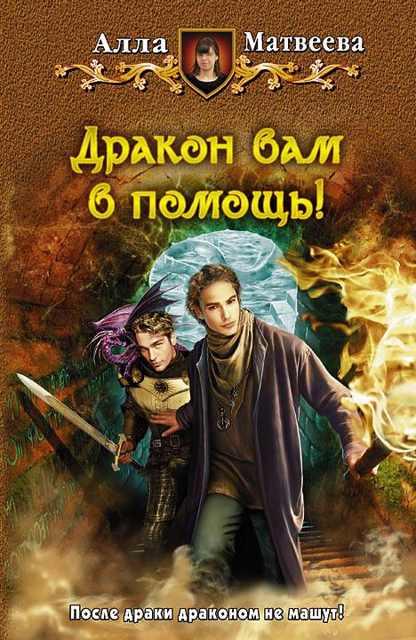 Алла Матвеева - Дракон вам в помощь!