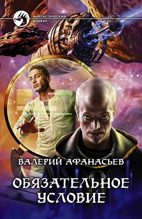 Валерий Афанасьев - Обязательное условие