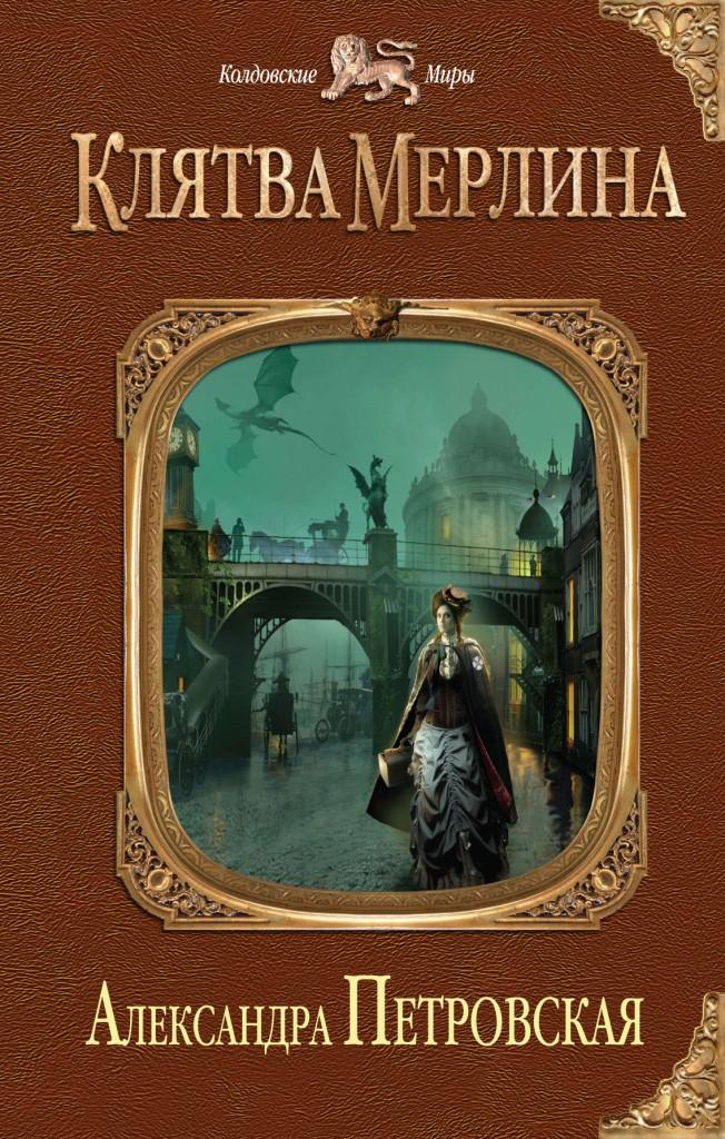 Александра Петровская - Клятва Мерлина