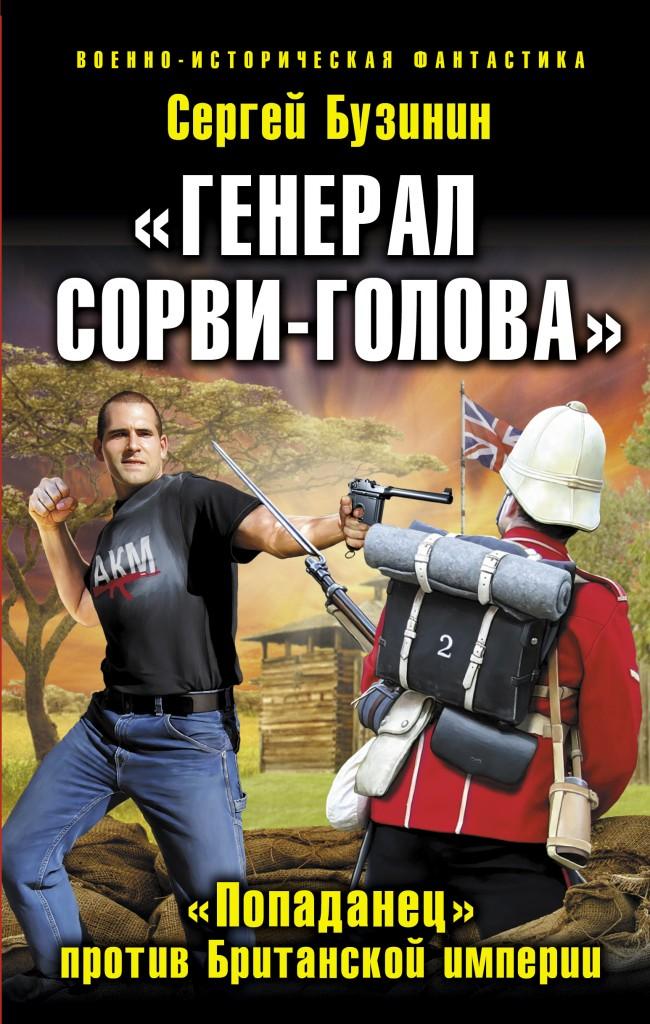 Сергей Бузинин - «Генерал Сорви-Голова». «Попаданец» против Британской Империи (Генерал Сорви-Голова - 1)
