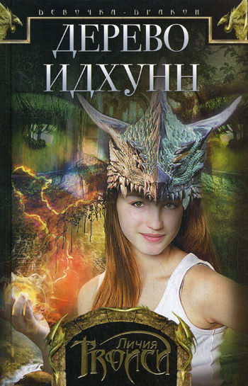 Личия Троиси - Дерево Идхунн (Девочка-дракон - 2)