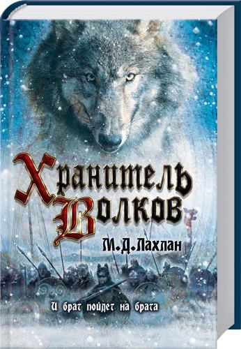 М. Д. Лахлан - Хранитель волков