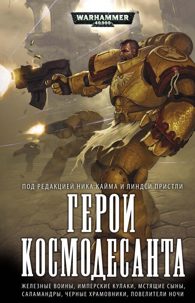 Сборник Герои Космодесанта