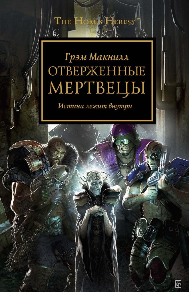 Грэм Макнилл - Отверженные Мертвецы