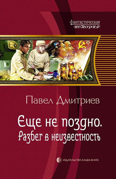 Павел Дмитриев - Еще не поздно. Разбег в неизвестность (Еще не поздно - 3)