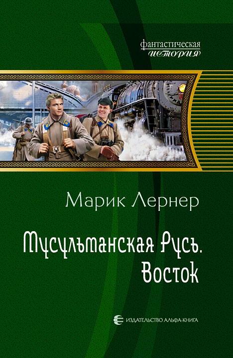 Марик Лернер - Мусульманская Русь. Восток (Мусульманская Русь - 2)
