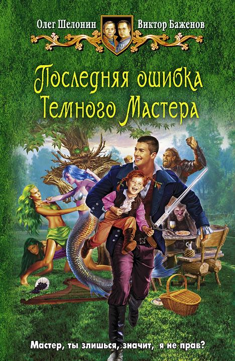 Олег Шелонин, Виктор Баженов - Последняя ошибка Темного Мастера (Ликвидатор - 3)