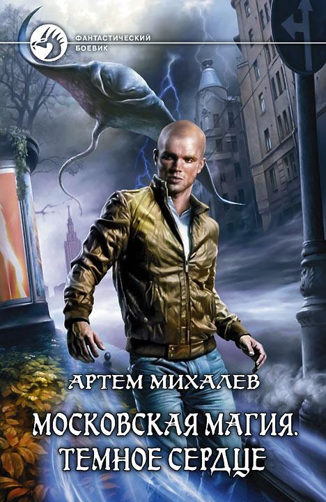Артем Михалев - Московская магия. Темное Сердце (Московская магия - 2)