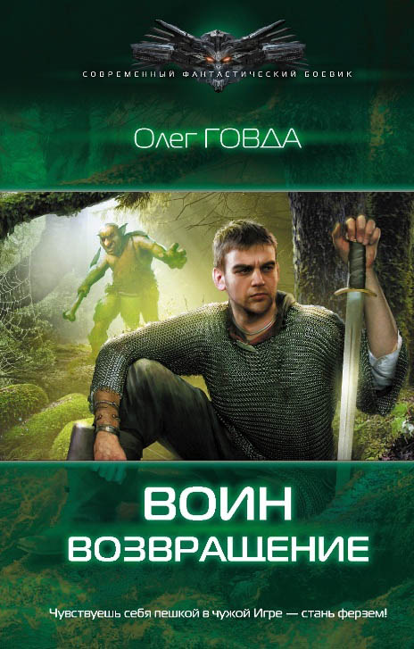 Олег Говда - Воин. Возвращение