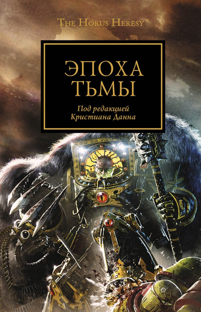 Сборник Эпоха Тьмы (Ересь Хоруса - 16)
