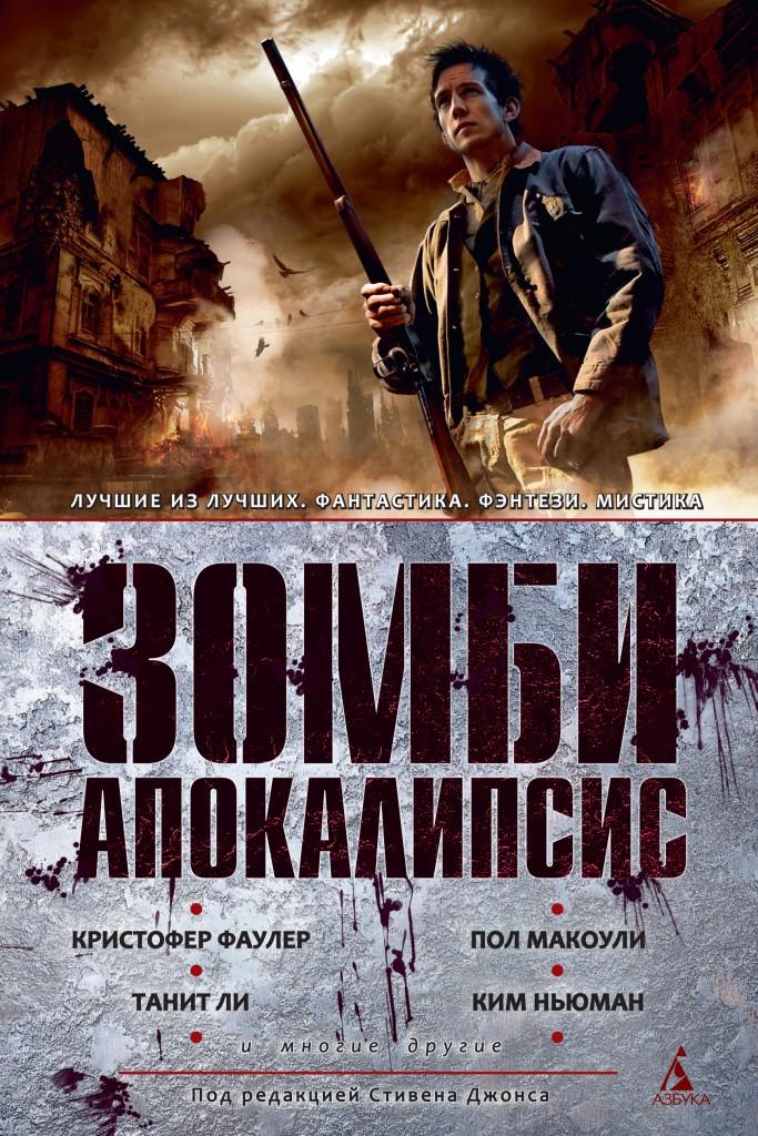 Сборник Зомби-апокалипсис