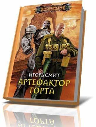 Игорь Смит - Артефактор Горта (Артефактор Горта - 1)