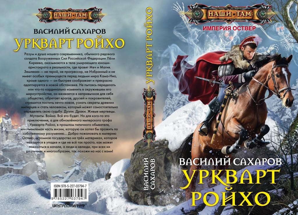 Василий Сахаров - Уркварт Ройхо (Империя Оствер - 1)
