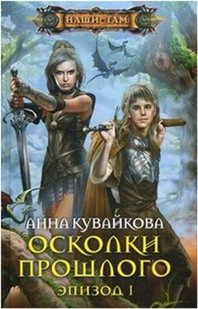 Анна Кувайкова - Осколки прошлого. Эпизод I (Друзей не выбирают - 3)