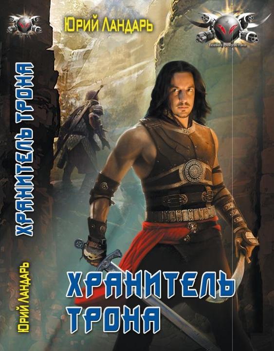 Юрий Ландарь - Хранитель трона (Бродяги измерений - 2)