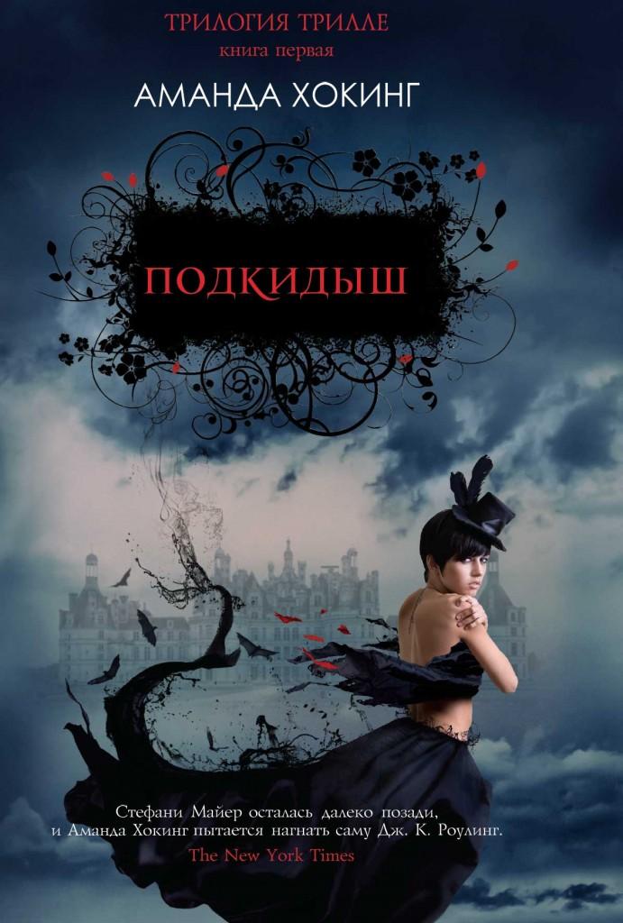 Аманда Хокинг - Подкидыш (Трилле - 1)