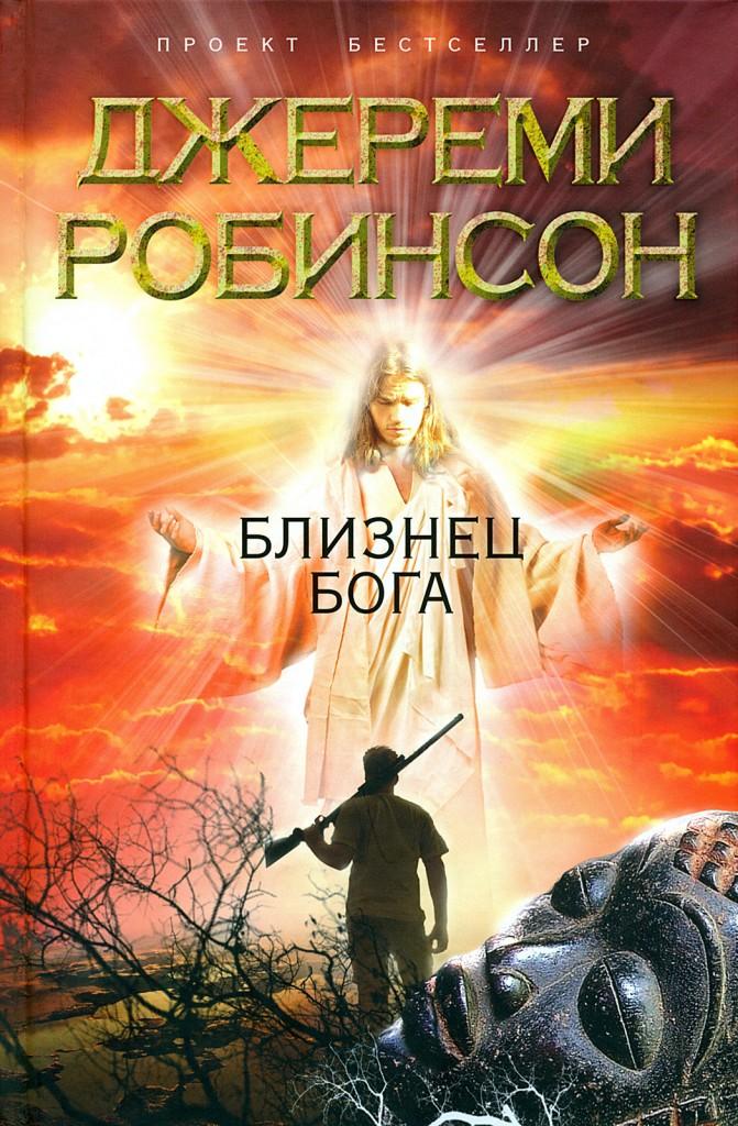 Джереми Робинсон - Близнец Бога