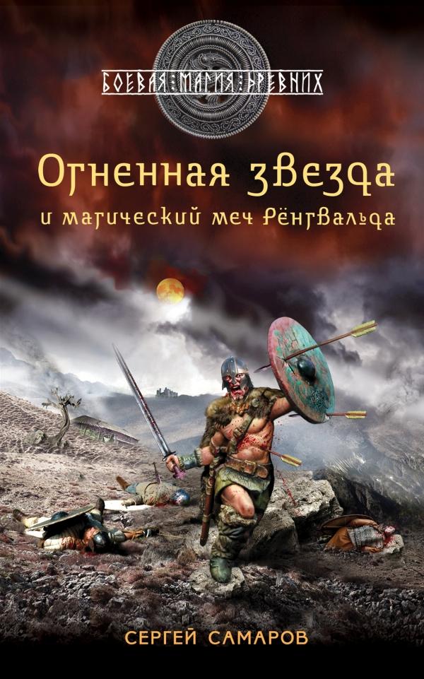 Сергей Самаров - Огненная звезда и магический меч Рёнгвальда (Гиперборейская скрижаль - 3)
