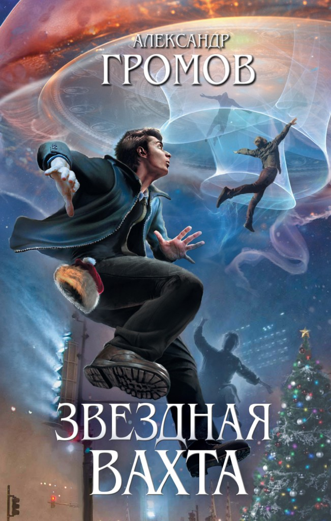Александр Громов - Звездная вахта