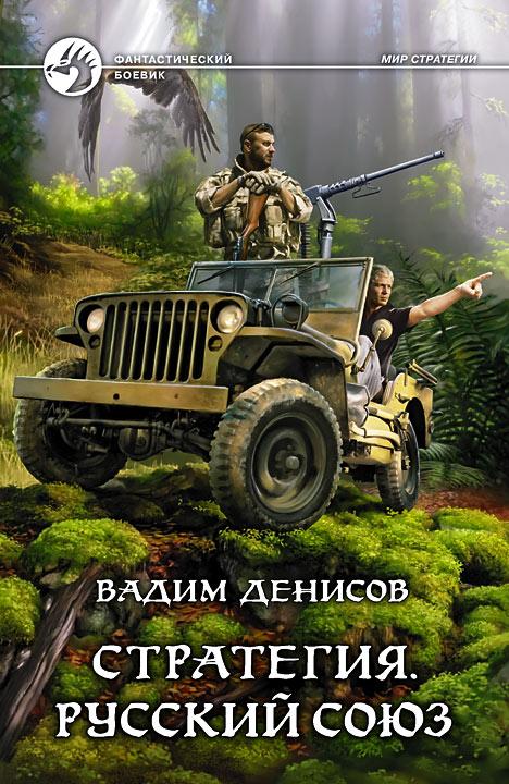 Вадим Денисов - Стратегия. Русский Союз (Стратегия - 4)