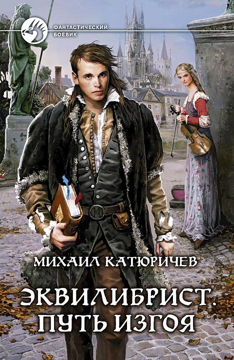 Михаил Катюричев - Эквилибрист. Путь изгоя (Эквилибрист - 1)