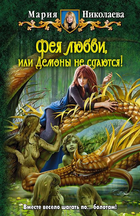 Мария Николаева - Фея любви, или Демоны не сдаются! (Фея любви - 3)
