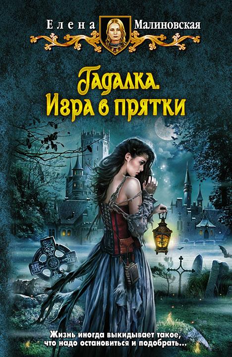 Елена Малиновская - Гадалка. Игра в прятки (Гадалка - 2)