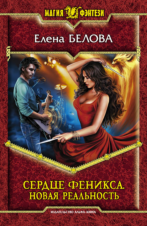Елена Белова - Новая реальность (Сердце феникса - 3)