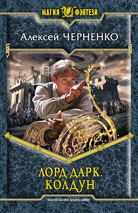 Алексей Черненко - Лорд Дарк. Колдун (Лорд Дарк - 3)