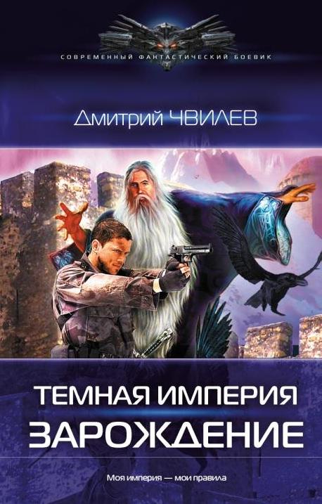 Дмитрий Чвилев - Темная Империя: Зарождение (Темная Империя - 1)